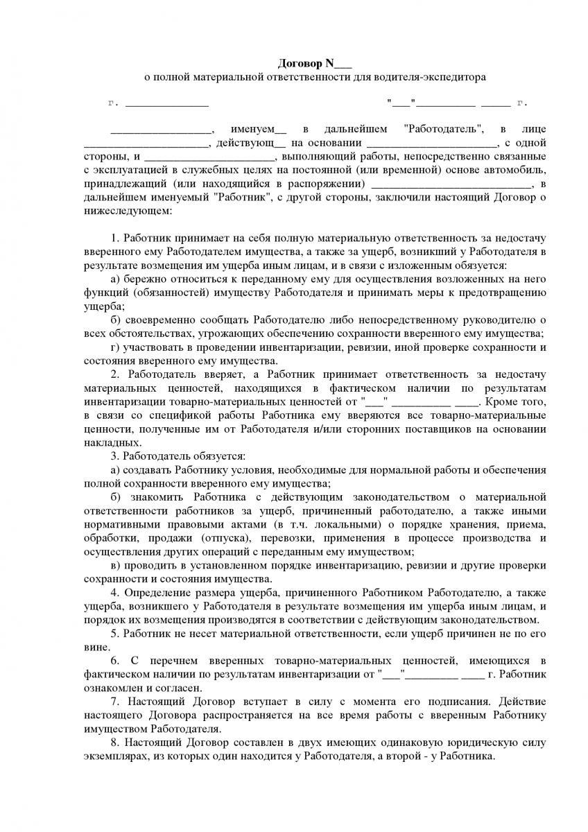 Договор о материальной ответственности на охраника корабль