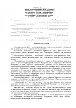 Договор аренды прицепа для грузового автомобиля образец