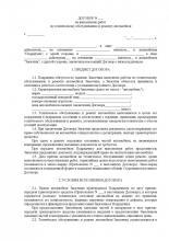 Договор на ремонт и техническое обслуживание транспортного средства